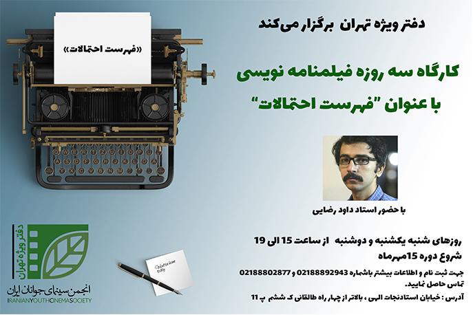 دفتر ویژه تهران انجمن سینمای جوانان برگزار میکند: کارگاه سه روزه فیلمنامه نویسی با عنوان«فهرست احتمالات»