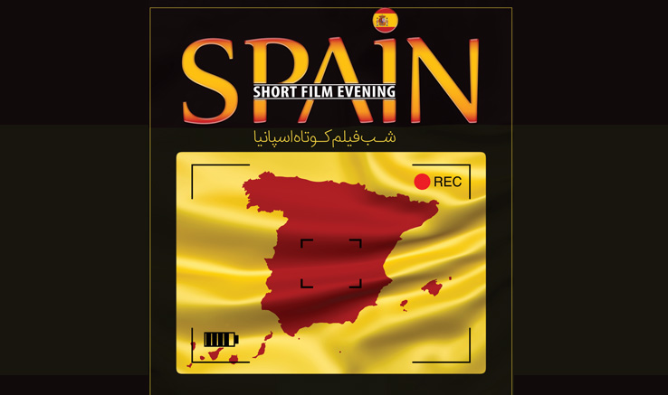اعلام برنامه نمایش شب فیلم کوتاه اسپانیا