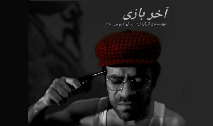 موفقیت ملی و بینالمللی انجمن سینمای جوانان استان اردبیل