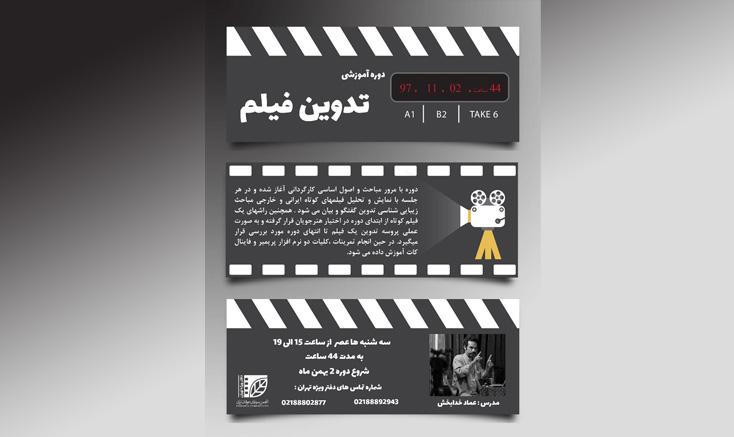 آموزش دوره تدوین در دفتر ویژه تهران