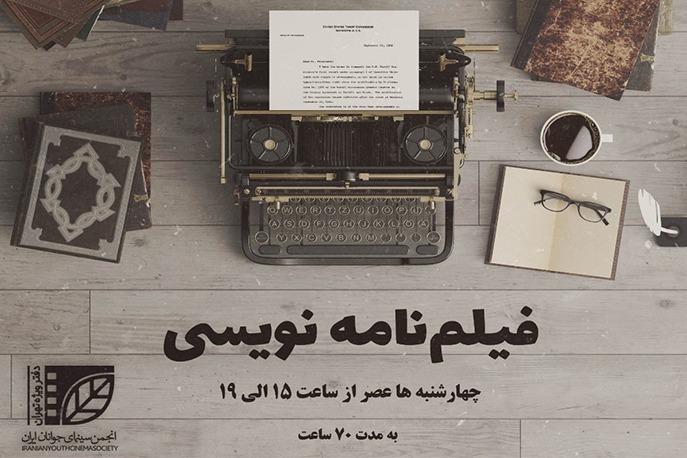 آغاز دوره فیلمنامه نویسی در دفتر ویژه تهران