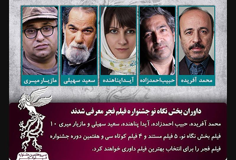 معرفی داوران بخش مسابقه فیلم کوتاه سی وهفتمین جشنواره فجر