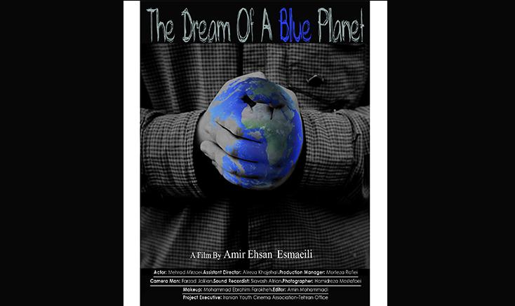 تولید «رویای سیاره آبی» در دفتر ویژه تهران