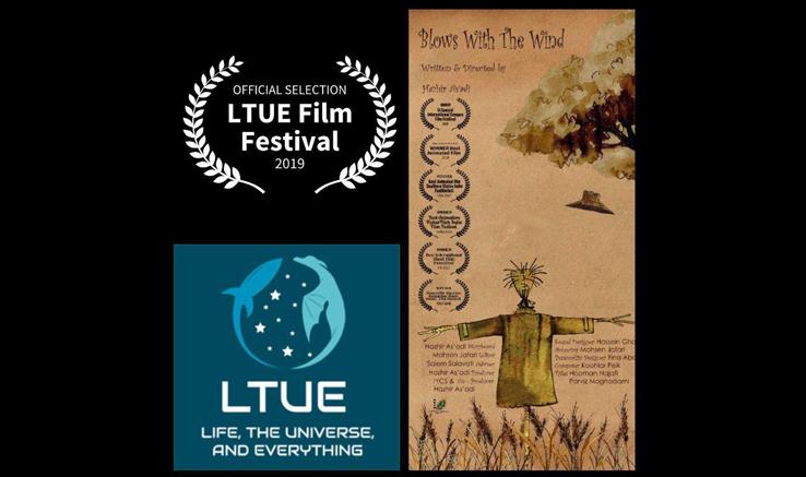 نمایش انیمیشن کوتاه «در باد میوزد» در امریکا
