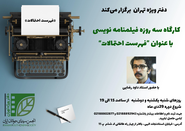 انجمن سینمای جوان – دفتر ویژه تهران برگزار میکند:  کارگاه سه روزه فیلمنامه نویسی با عنوان «فهرست احتمالات»