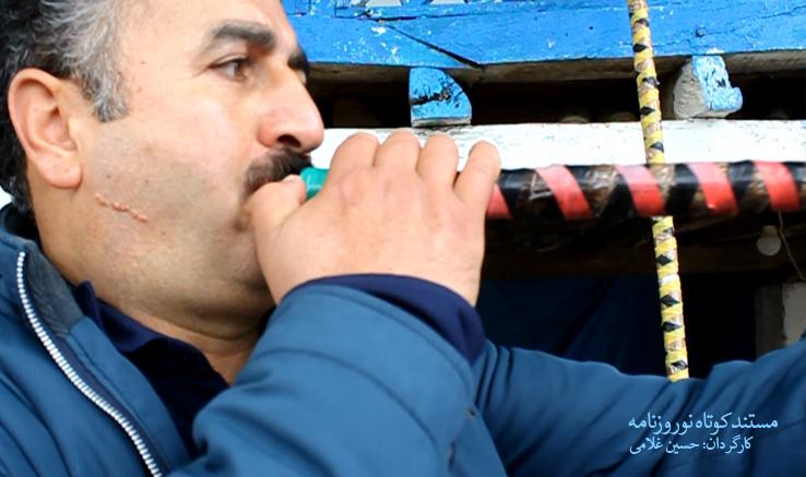 مستند «نوروز نامه» در لاهیجان آماده نمایش شد