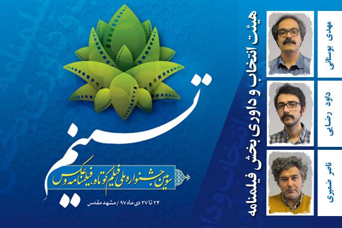 اعلام فیلمنامههای بخش مسابقه جشنواره ملی «تسنیم»