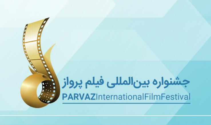 چهارمین جشنواره بینالمللی پرواز برگزار میشود/ آیین نامه