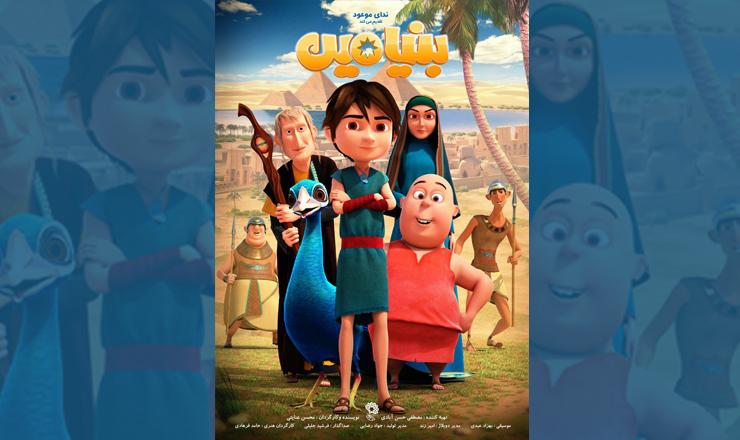 راهیابی انیمیشن «بنیامین» از  کاشان به  بخش سودای سیمرغ جشنواره فجر 