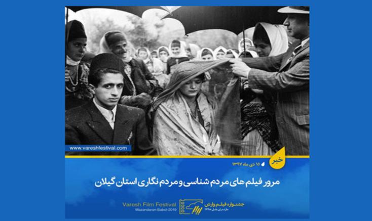 مرور فیلم های مردم شناسی و مردم نگاری استان گیلان