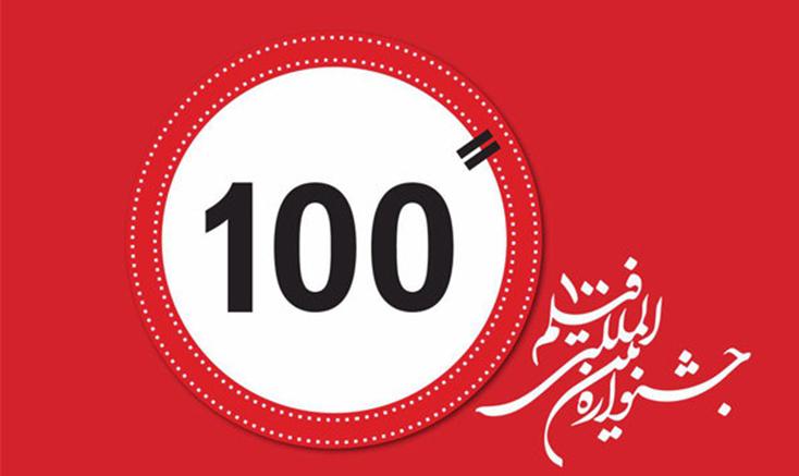 معرفی آثار منتخب داستانی دوازدهمین جشنواره فیلم ۱۰۰