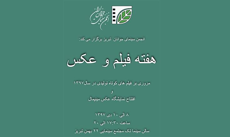برگزاری هفته فیلم وعکس تبریز