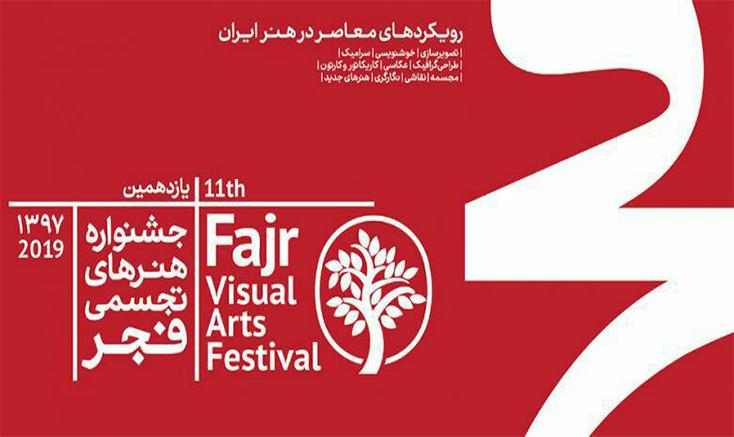 ۲ عکس از هنرمندان کرمانشاهی در بین منتخب جشنواره تجسمی فجر