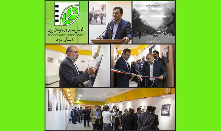افتتاح نمایشگاه عکس «انقلاب ۱۳۵۷ » در یزد