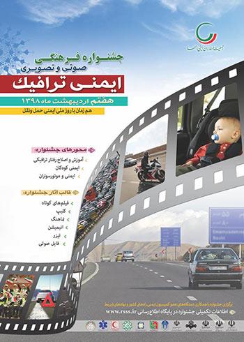برگزاری جشنواره فرهنگی صوتی و تصویری «ایمنی ترافیک»