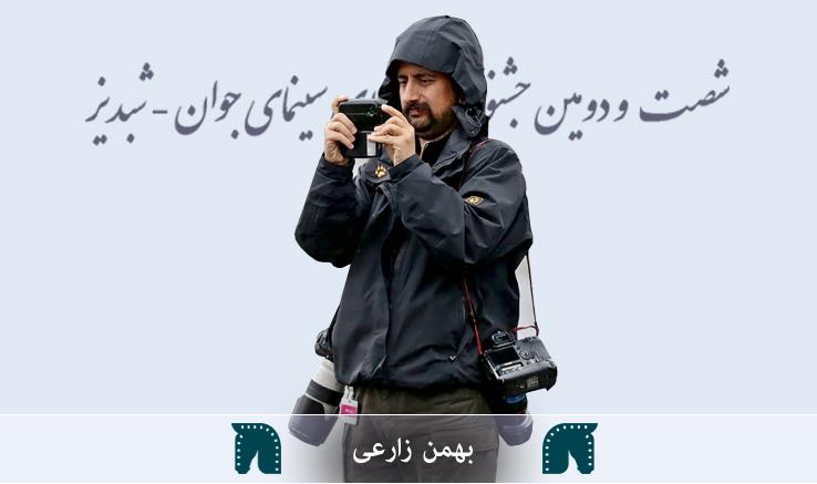گفتوگو با بهمن زارعی به بهانه جشنواره «شبدیز»