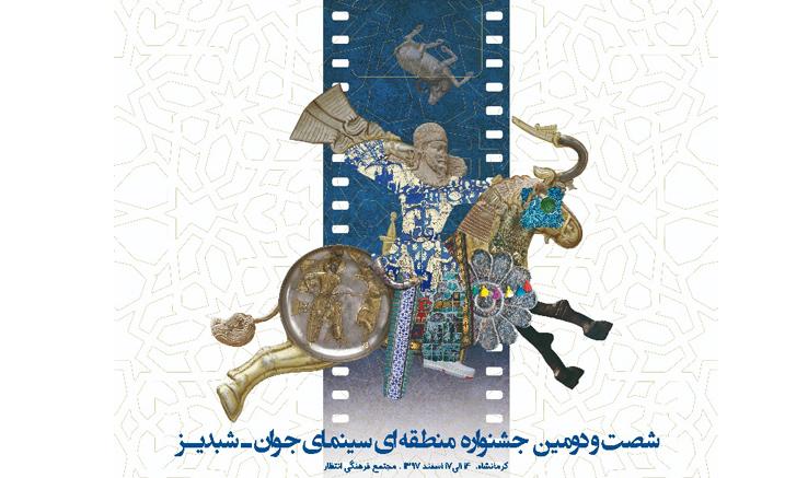 فیلمهای بخش مسابقه  جشنواره «شبدیز» معرفی شدند