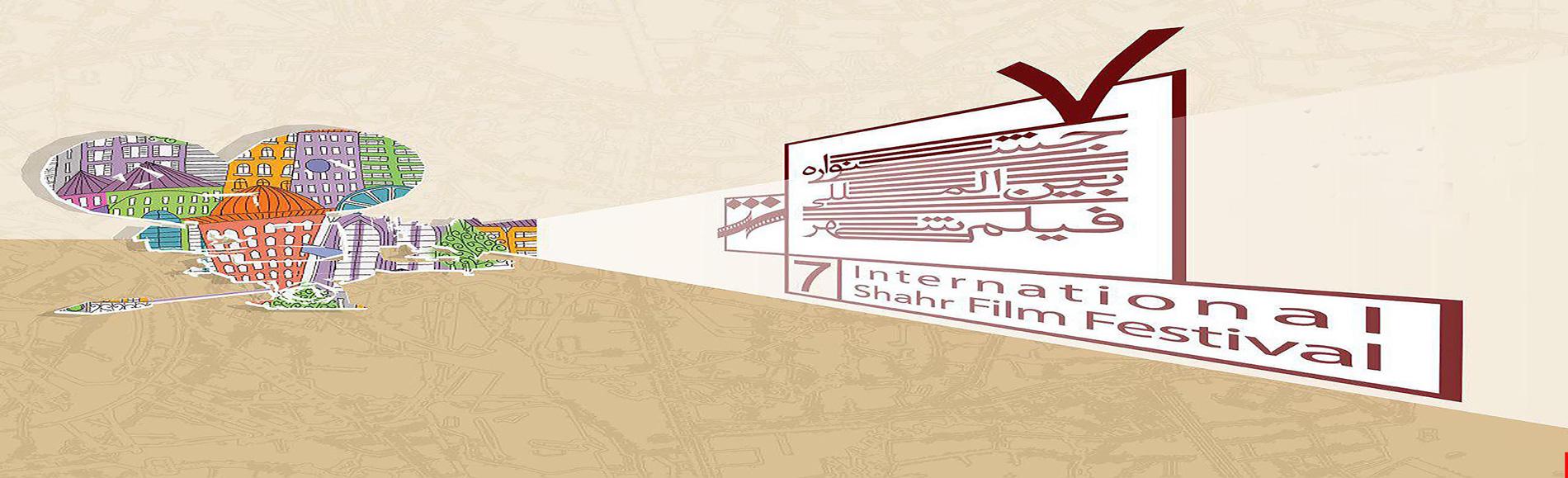 فراخوان جشنواره بینالمللی فیلم شهر