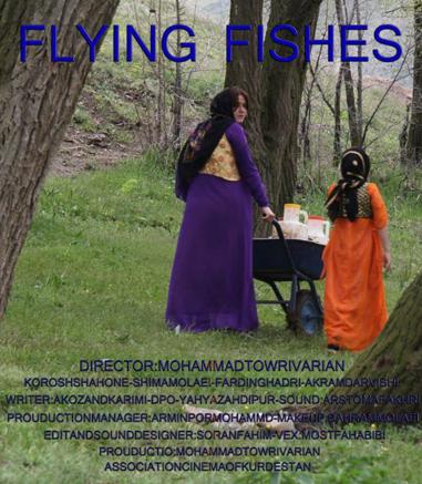 چهار حضور جدید برای «پرواز ماهیها»
