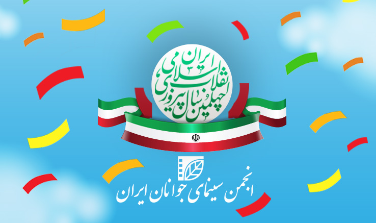 چهلمین سالگرد پیروزی انقلاب اسلامی ایران