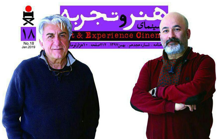 نشریه «هنر و تجربه» به شماره هجدهم رسید/ رسیدگی به بحران آب!