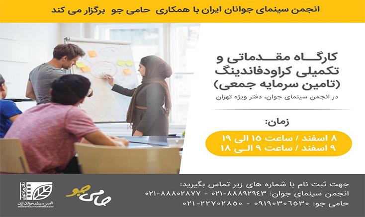کارگاه کراودفاندینگ(تامین سرمایه جمعی) در دفتر ویژه تهران