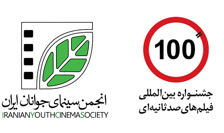 ۷ فیلم از ۶ فیلمساز استان مرکزی در جشنواره ۱۰۰