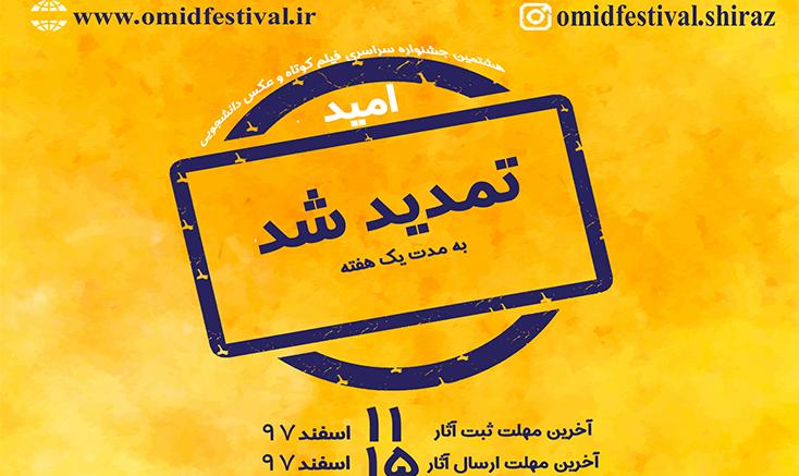تمدید مهلت هشتمین جشنواره فیلم کوتاه امید