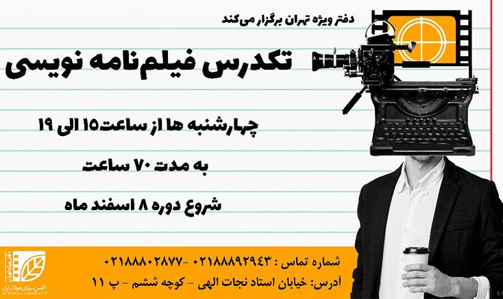 دوره فیلمنامه نویسی در دفتر ویژه تهران
