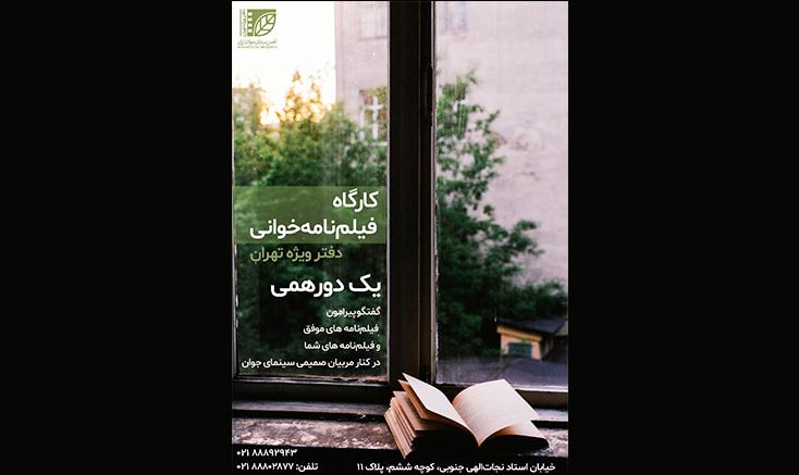 برگزاری کارگاه فیلمنامه خوانی در دفتر ویژه تهران