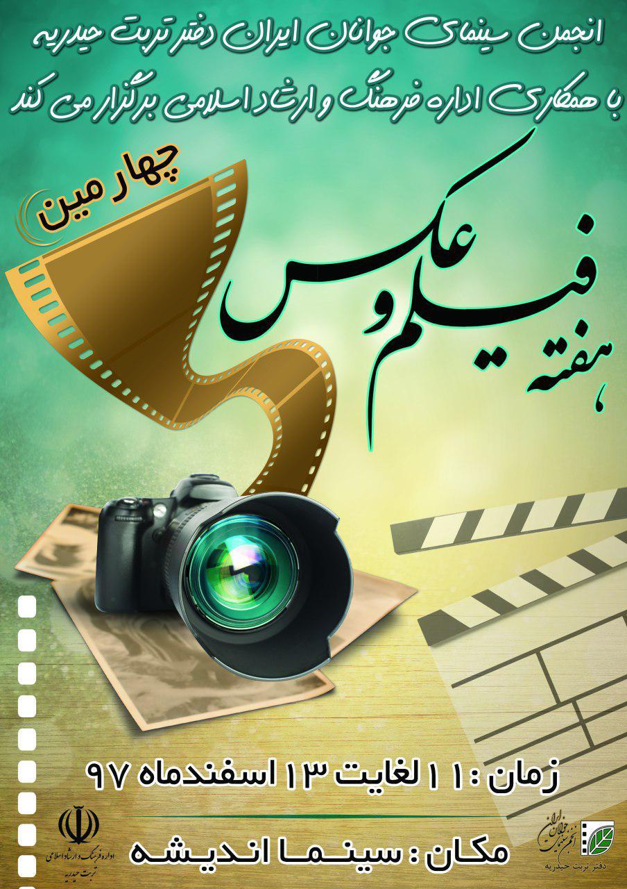 برگزاری چهارمین هفته فیلم و عکس تربت حیدریه