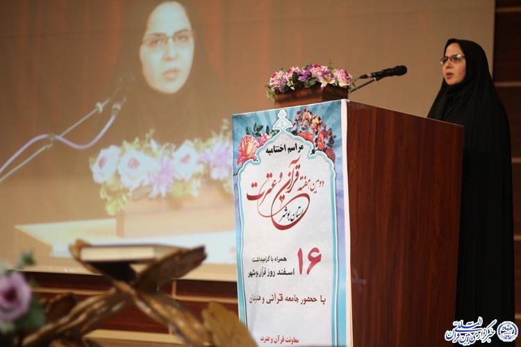 پایان کار دومین هفته قرآن و عترت استان بوشهر