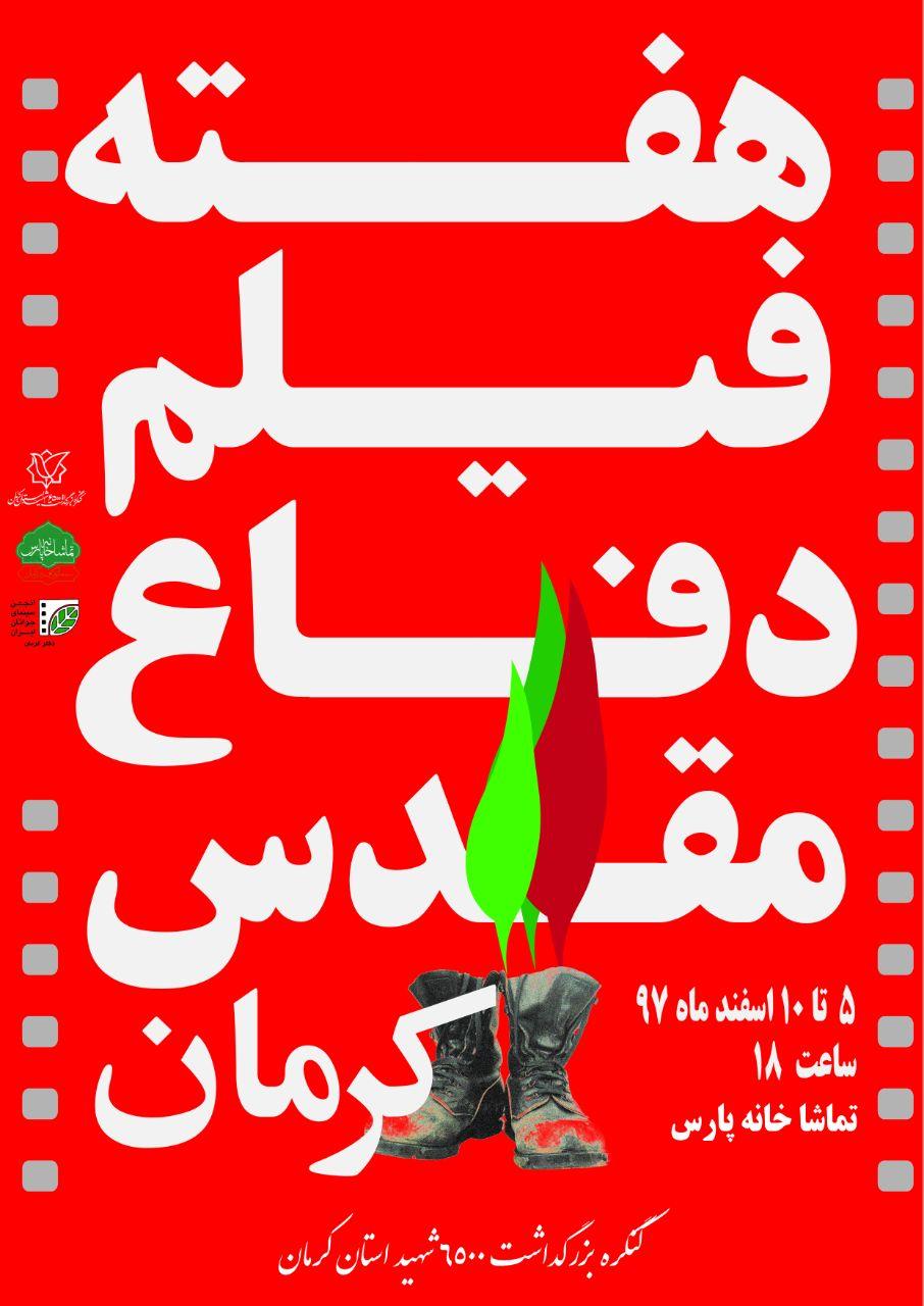 کنگره بزرگداشت ۶۵۰۰ شهید استان کرمان