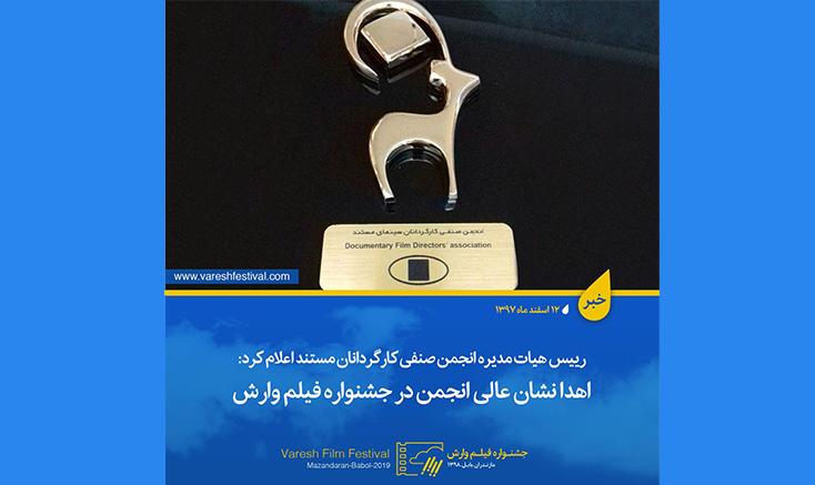 اهدای نشان عالی انجمن صنفی کارگردانان مستند به بهترین فیلم جشنوارهبینالمللی وارش