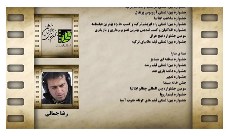 پخش نوروزی فیلمهای کوتاه تولید شده در انجمن سینمای جوانان استان اردبیل