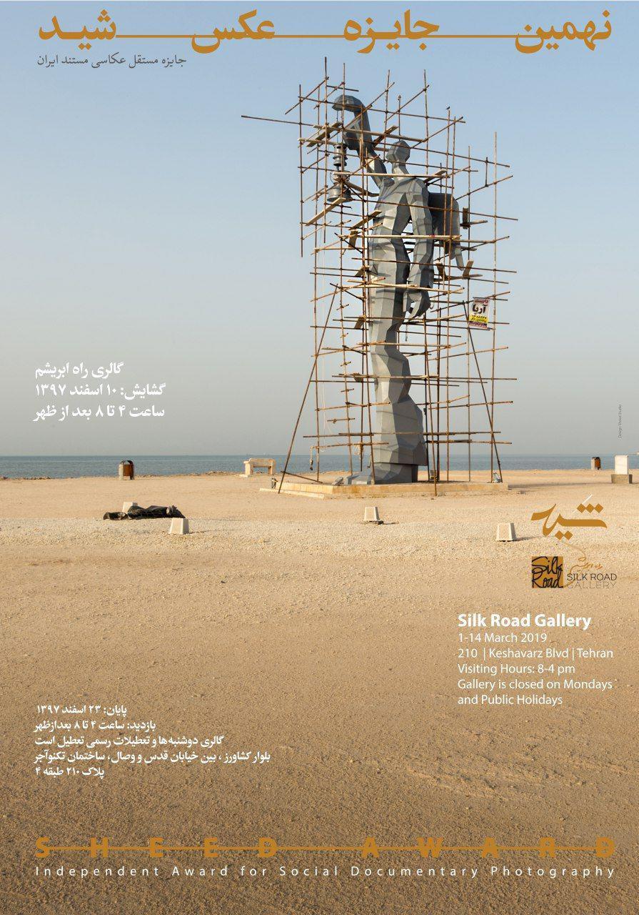 عکاس قزوینی در بین برگزیدگان جایزه «شید»