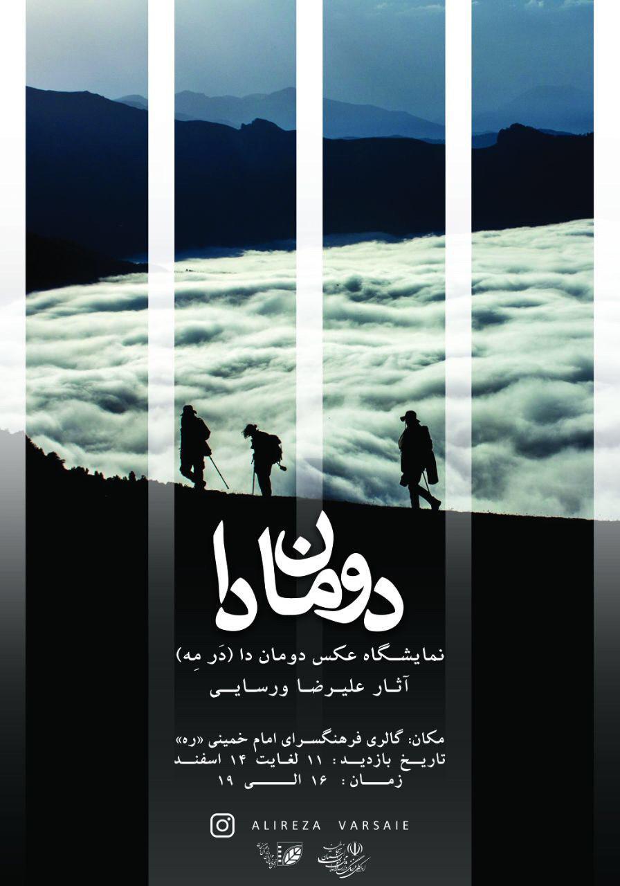 نمایشگاه عکس «دومان دا» در زنجان
