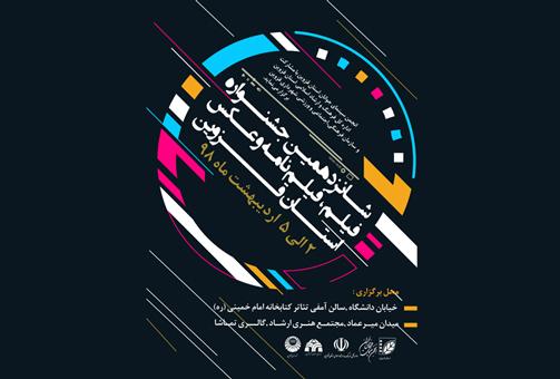 ارسال ۶۰۸ اثر به شانزدهمین جشنواره استانی فیلم، فیلمنامه و عکس قزوین