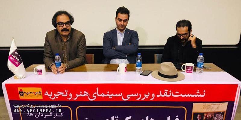 برگزاری نشست نقد و بررسی فیلمهای کوتاه روز در شیراز