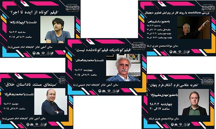 ۵ نشست تخصصی در جشنواره فیلم، فیلمنامه و عکس استان قزوین