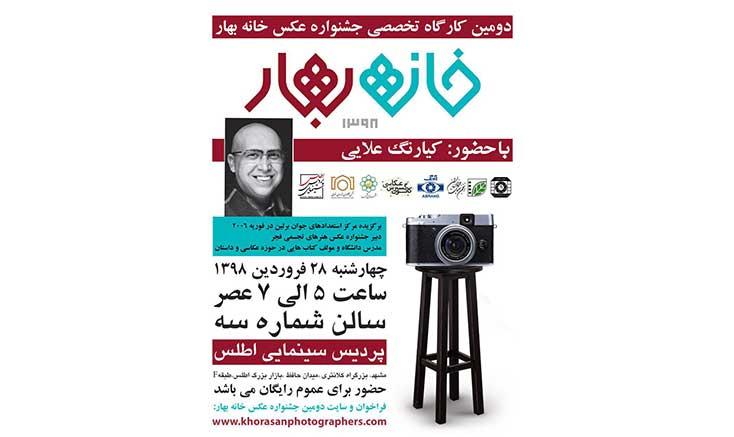 کارگاه تخصصی جشنواره عکس خانه بهار در مشهد برگزار شد