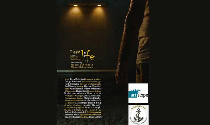 نمایش «زندگی لزج» در آمریکا و انگلیس