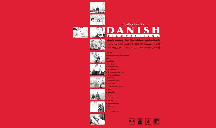 هفته فیلم دانمارک در موزه سینما افتتاح میشود