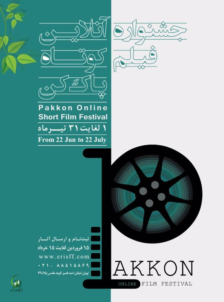 فراخوان جشنواره آنلاین فیلم کوتاه «پاک کن»