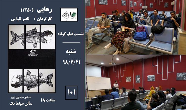 نمایش و نقد فیلم کوتاه «رهایی» ساخته ناصر تقوایی در تبریز