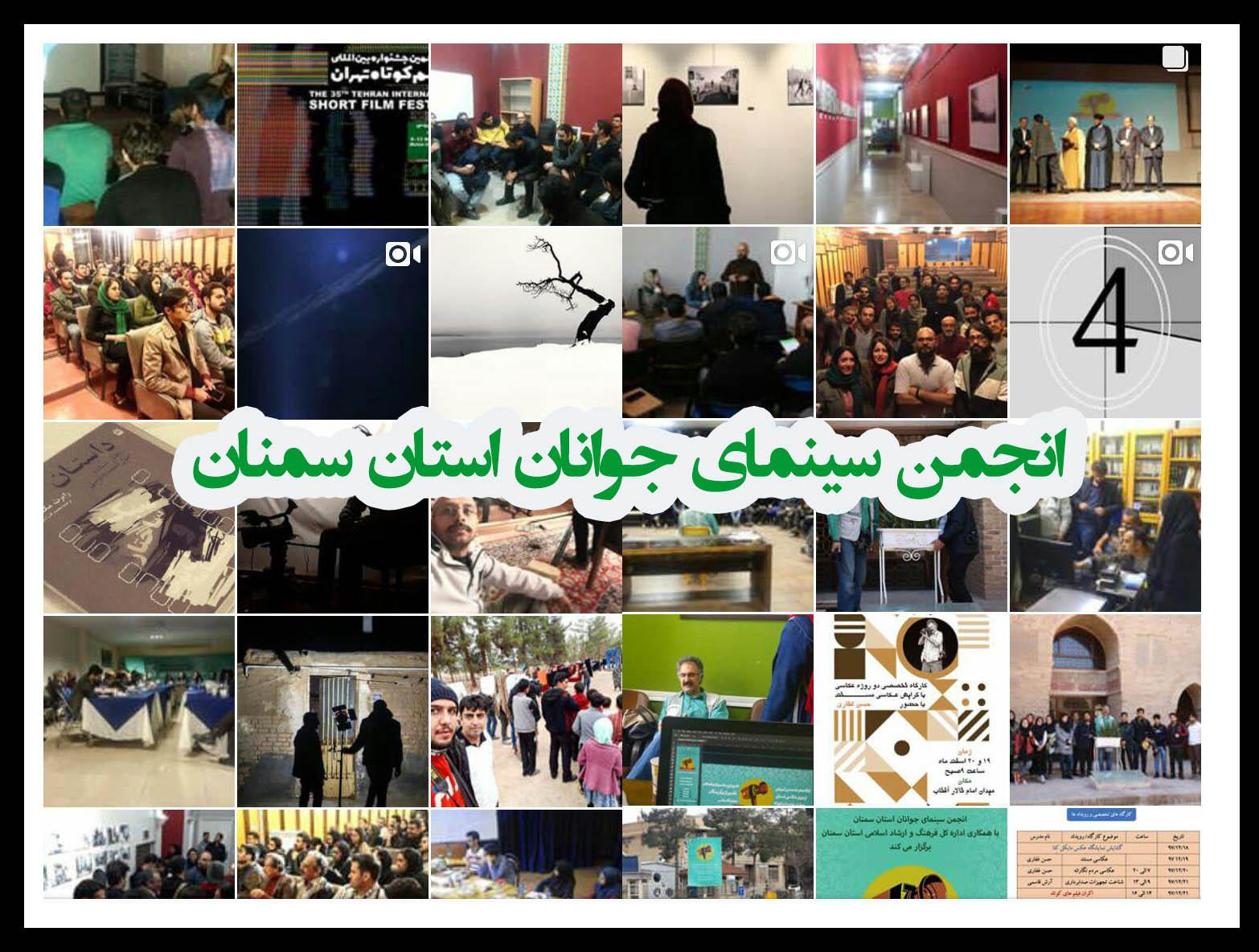 گزارش فعالیتهای انجمن سینمای جوانان استان سمنان در سال ۹۷