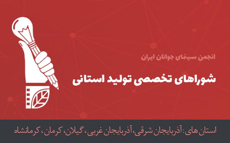 معرفی اعضای شوراهای تولید انجمن سینمای جوانان ایران (قسمت دوم)