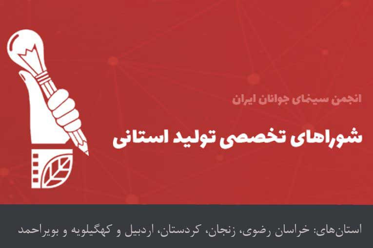 معرفی اعضای شوراهای تولید انجمن سینمای جوانان ایران (قسمت سوم)