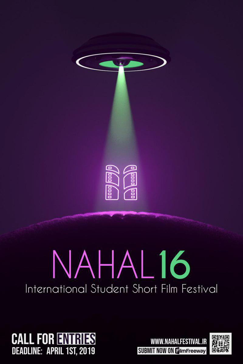 فیلمهای راهیافته به شانزدهمین دوره جشنواره بینالمللی فیلم کوتاه نهال