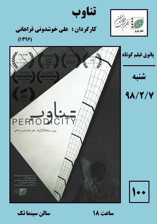«تناوب» در پاتوق فیلم کوتاه تبریز